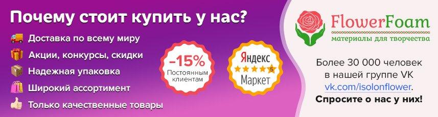 Преимущества Flowerfoam.ru
