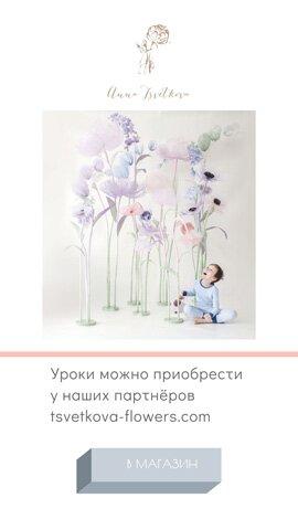 Уроки наших партнеров tsvetkova-flowers.com